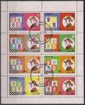 Остров Стаффа (Шотландия) 1976 год. Шахматы. Гашеный малый лист