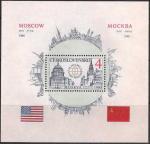 ЧССР 1988 год. Визит Р. Рейгана в Москву. Блок