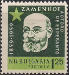 Болгария 1959 год. 100 лет со дня рождения создателя эсперанто Людвига Заменгофа. 1 марка с наклейкой