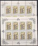 СССР 1986 год. Пантерный мухомор (5657). Малый лист. Разновидность -  черный текст и темный цвет на нижнем листе, светлый на верхнем (Ю)