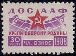Непочтовая марка. 1988 год. ДОСААФ. Членский взнос 30 к.