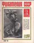 Журнал Филателия СССР № 2 1967 год