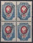"Провизории Бейрута. РОПиТ 1918 год. НДП ""2 пиастр"" на марке 20 копеек. Квартблок"