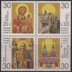 Кипр 1996 год. Иконы, храмы. 4 марки с наклейкой