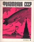 Журнал Филателия СССР № 3 1966 год