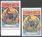 СССР 1980 год. Интеркосмос. 15 коп. вьетнам. Разновидность - желтый и красный фон марок