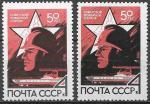 СССР 1968 год. 50 лет советской пожарной охране. Разновидность - черный и коричневый цвет рисунка