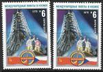 СССР 1978 год. Интеркосмос. Разновидность - красная застежка на молнии. (6 к чсср)