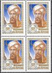 СССР 1983 год. 1200 лет Мухаммед аль-Хорезми, квартблок