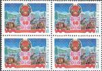 СССР 1983 год. 60 лет Бурятской АССР, квартблок