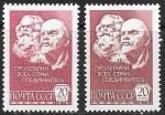 СССР 1976 год, Стандарт. Разновидность - разный цвет