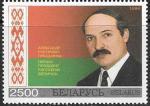 Беларусь 1996 год. Первый президент Белоруссии - Лукашенко, 1 марка