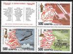 Беларусь 1994 год. 50 лет освобождения Беларуси, Украины и России от фашистов