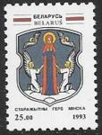 Беларусь 1993 год. Древний герб Минска, 1 марка