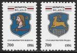 Беларусь 1994 год. Гербы городов Белоруссии, 2 марки