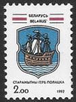 Беларусь 1992 год. Древний герб Полоцка, 1 марка