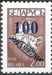Беларусь 1997 год. Надпечатка нового номинала и года выпуска, 1 марка