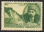 СССР 1952 год. Д.Н. Мамин-Сибиряк, 1 марка, греб. 12:12 1/2