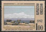 Киргизия 1992 год. Советское искусство, 1 марка