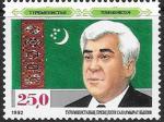 Туркмения 1992 год. Первая годовщина независимости. Президент. 1 марка