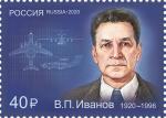 Россия 2020 год. 100 лет со дня рождения В.П. Иванова (1920-1996), конструктора авиационных комплексов, 1 марка