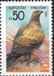 Киргизия 1992 год, Охраняемая фауна, Беркут, 1 марка