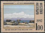 Киргизия 1992 год, Живопись, Г. А. Айтиев, 1 марка