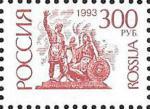 Россия 1994 год. Стандарт. 300 руб., 1 марка. Простая бумага, перфорация гребенка 12 1/4 : 11 3/4