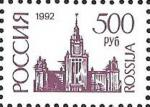 Россия 1994 год. Стандарт. 500 руб., 1 марка. Простая бумага. Перфорация гребенка 12 1/4 : 11 3/4