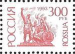 Россия 1993 год. Стандарт. 300 руб., 1 марка. Мелованная бумага. Перфорация гребенка 12 1/4 : 11 3/4