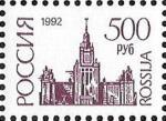 Россия 1993 год. Стандарт. 500 руб., 1 марка. Простая бумага. Перфорация гребенка 11 1/2 : 12