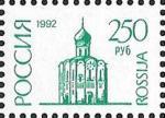 Россия 1993 год. Стандарт. 250 руб., 1 марка. Простая бумага. Перфорация гребенка 11 1/2 : 12