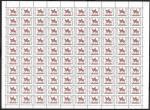 Россия 1993 год. Стандарт. Простая бумага. Перфорация гребенка 12 1/4 : 11 3/4. 75 руб., лист
