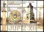 Сербия и Черногория 2004 год. Международная выставка марок в Белграде. Блок
