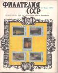 Журнал Филателия СССР № 3 1974 год