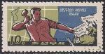КНДР 1973 год. Срыв японского плана вторжения. 1 гашёная марка