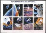 Ингушетия. Космическая живопись (132.27). 8 марок