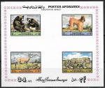 Афганистан 1974 год. Млекопитающие, беззубцовый блок