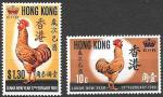 Гонконг 1969 год. Китайский Новый Год. Год петуха, 2 марки