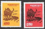 Тайвань 1972 год. Год Быка, 2 марки