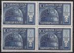 СССР 1985 год. 10 лет крупнейшему в мире телескопу АН СССР (5607). Квартблок.