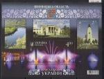Украина 2013 год. Винницкая область. Блок. (367,723