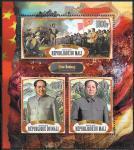 Мали 2018 год. Мао Цзедун, малый лист
