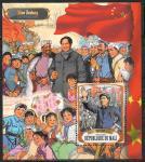 Мали 2018 год. Мао Цзедун, блок
