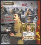 Мали 2018 год. Иосиф Сталин, блок