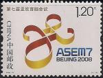 Китай 2008 год. Азиатско-Европейская встреча (ASEM). 1 марка