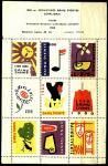 Литва 1960 год. Непочтовые марки. Лист
