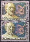 СССР 1986 год. День космонавтики. К.Э. Циолковский. Разновидность - разный цвет
