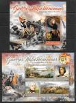 Кот дИвуар 2016 год. Наполеон. Война с Италией 1796-1797 гг., блок и малый лист