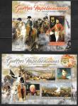 Кот дИвуар 2016 год. Наполеон. Война 1805 года, блок и малый лист